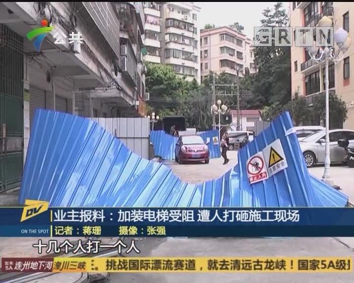 业主报料:加装电梯受阻 遭人打砸施工现场