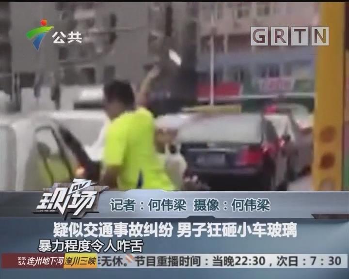 疑似交通事故纠纷 男子狂砸小车玻璃