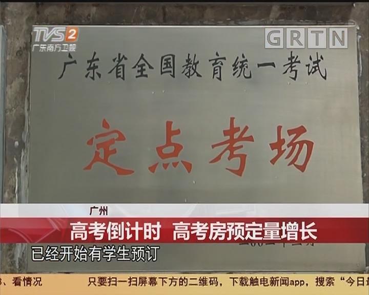 广州:高考倒计时 高考房预定量增长