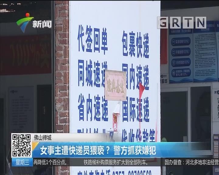 佛山禅城:女事主遭快递员猥亵? 警方抓获嫌犯