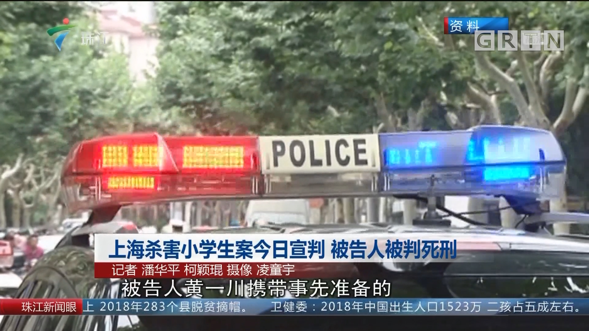 上海杀害小学生案今日宣判 被告人被判死刑