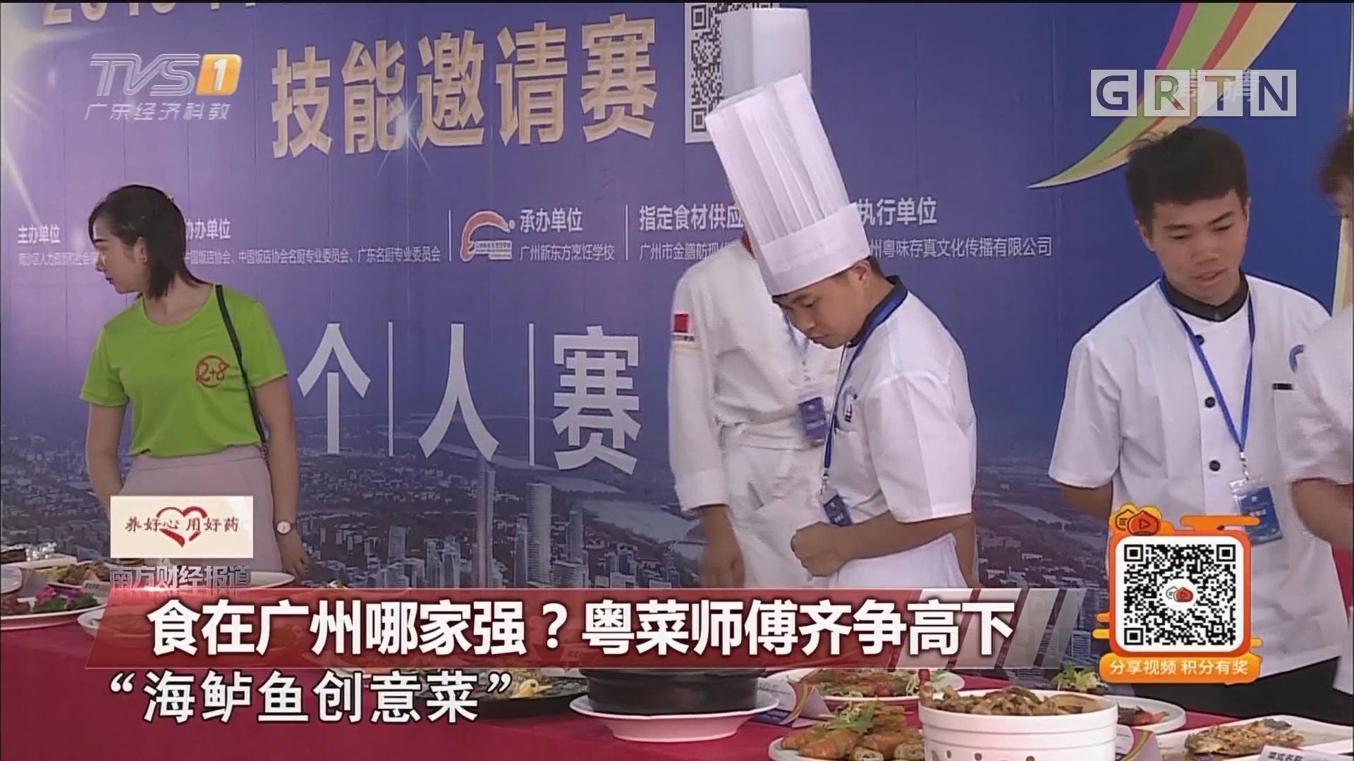 食在广州哪家强?粤菜师傅齐争高下