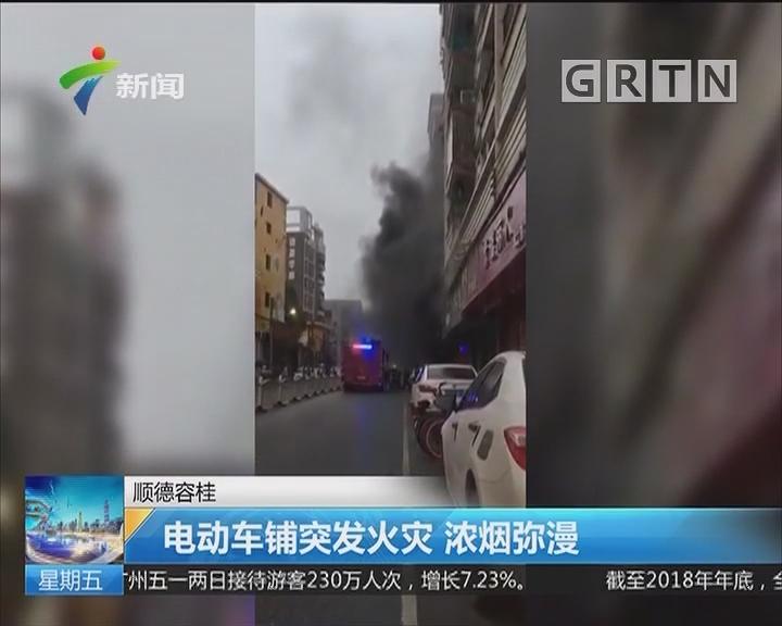 顺德容桂:电动车铺突发火灾 浓烟弥漫
