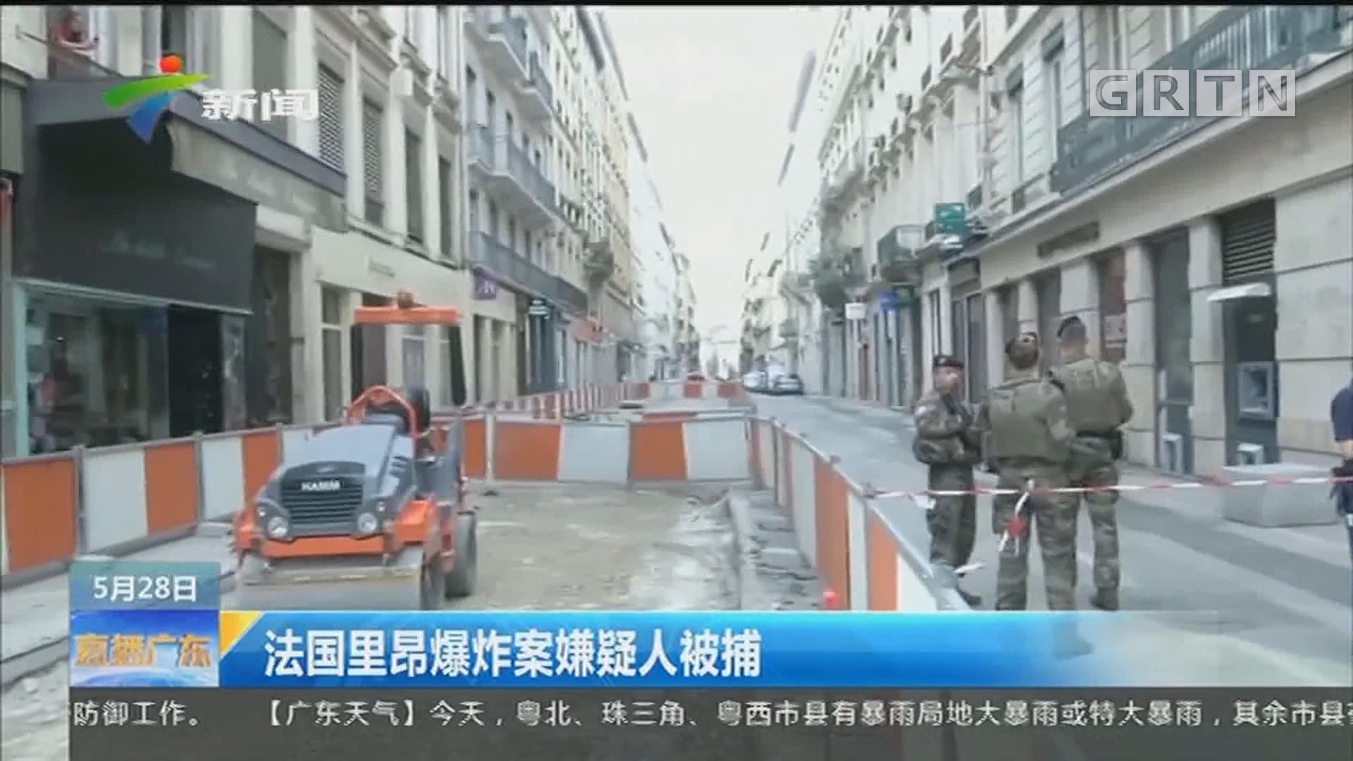 法国里昂爆炸案嫌疑人被捕