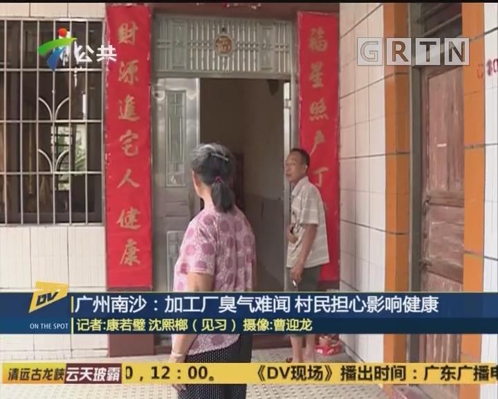 广州南沙:加工厂臭气难闻 村民担心影响健康