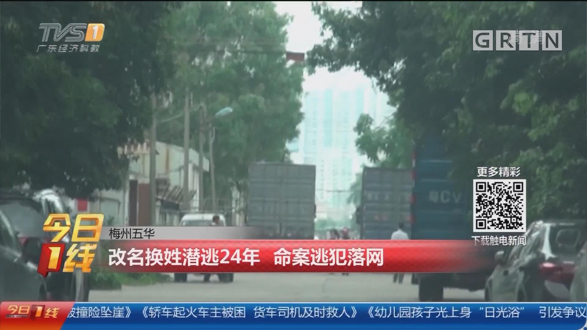 梅州五华:改名换姓潜逃24年 命案逃犯落网