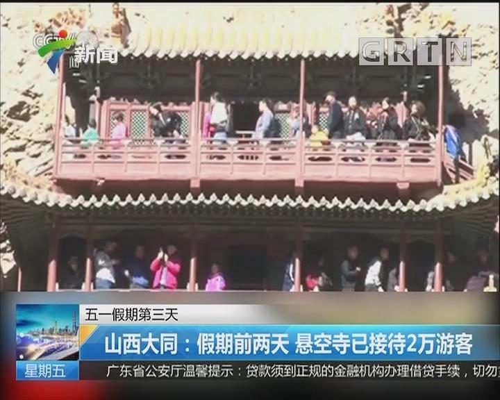 五一假期第三天 山西大同:假期前两天 悬空寺已接待2万游客