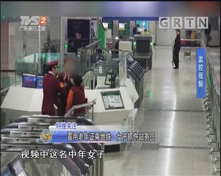 冒用老年证乘地铁 女子抓伤站务员