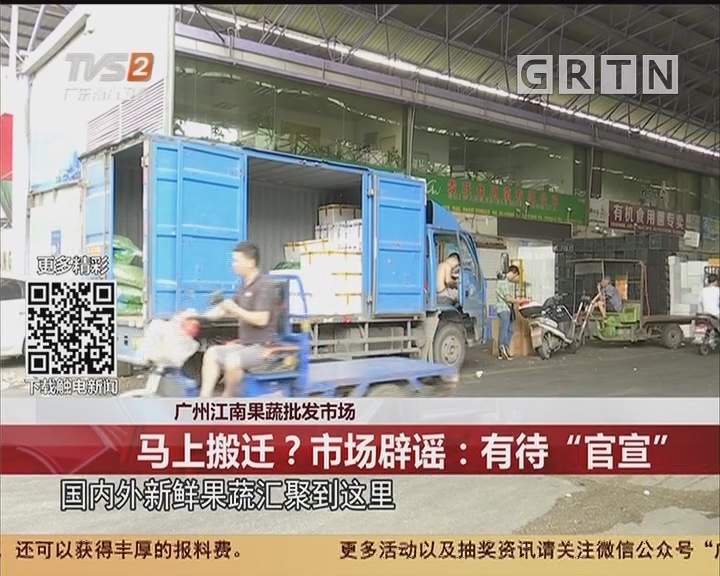 """广州江南果蔬批发市场:马上搬迁?市场辟谣:有待""""官宣"""""""