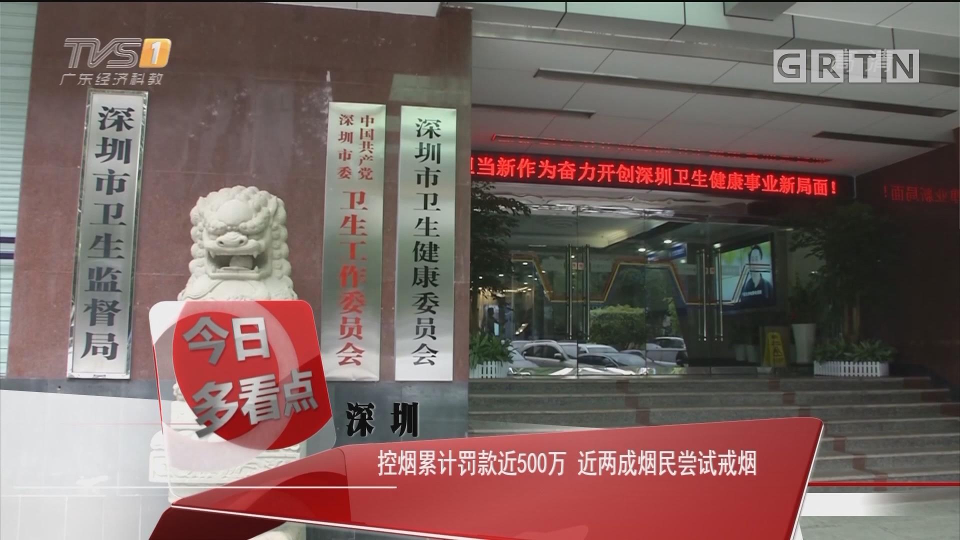 深圳:控烟累计罚款近500万 近两成烟民尝试戒烟