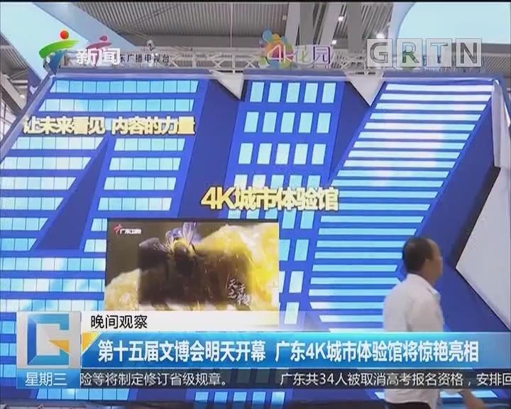第十五届文博会明天开幕 广东4K城市体验馆将惊艳亮相