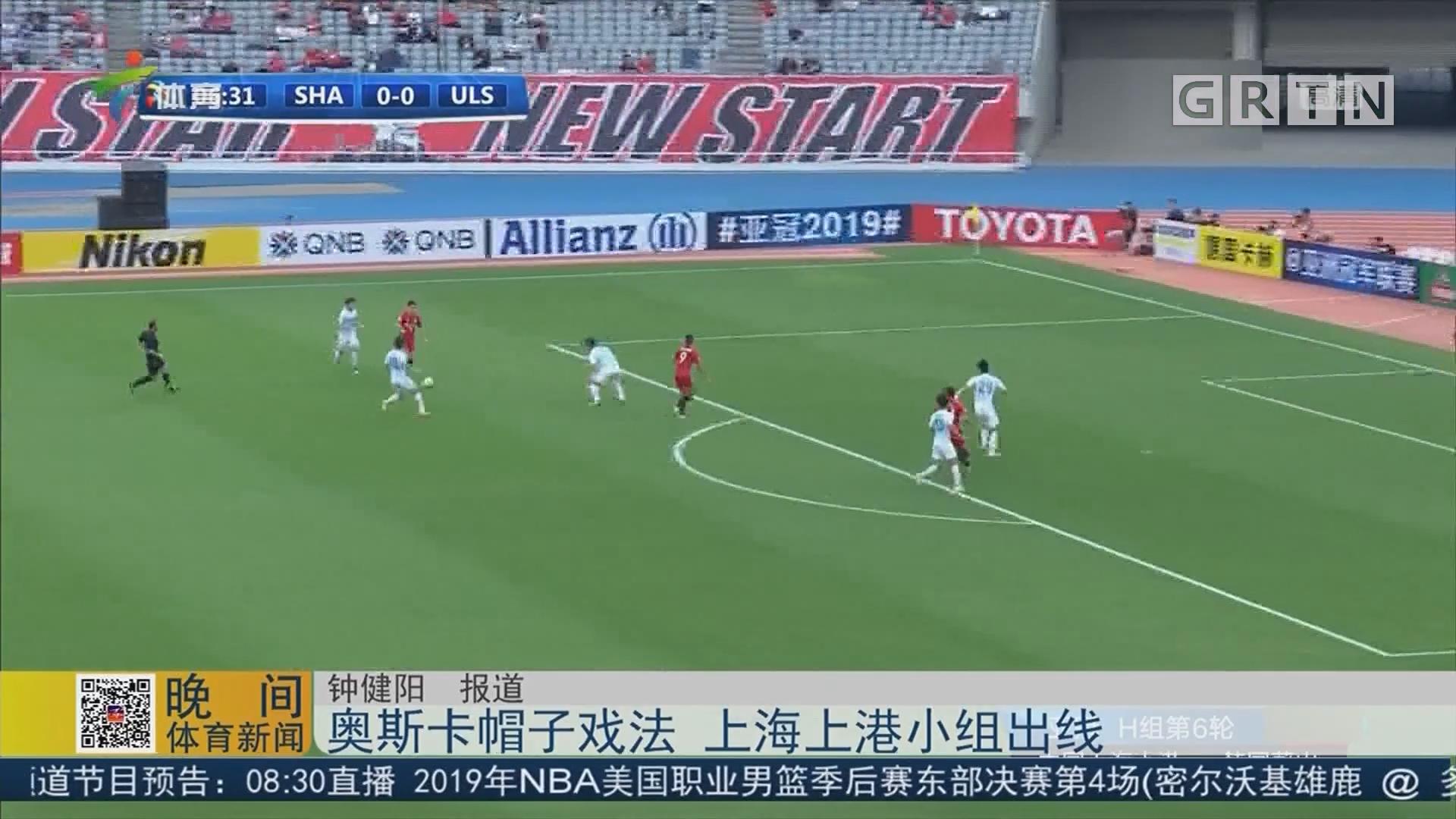 奥斯卡帽子戏法 上海上港小组出线