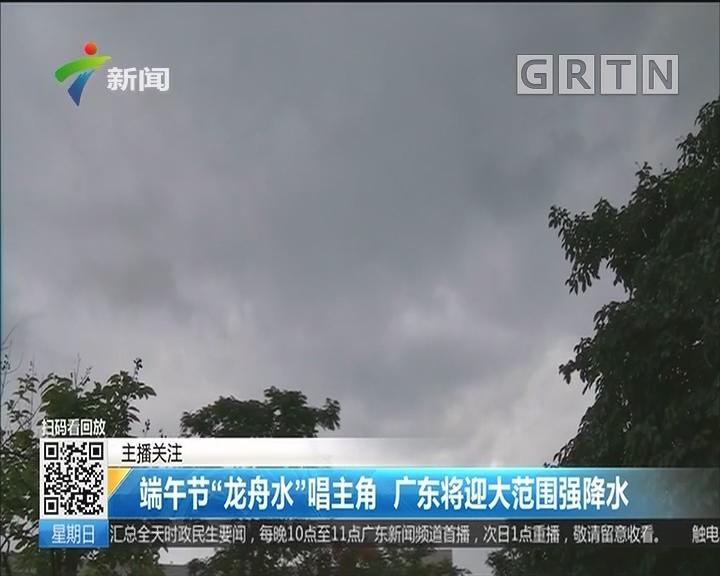 """端午节""""龙舟水""""唱主角 广东将迎大范围强降水"""