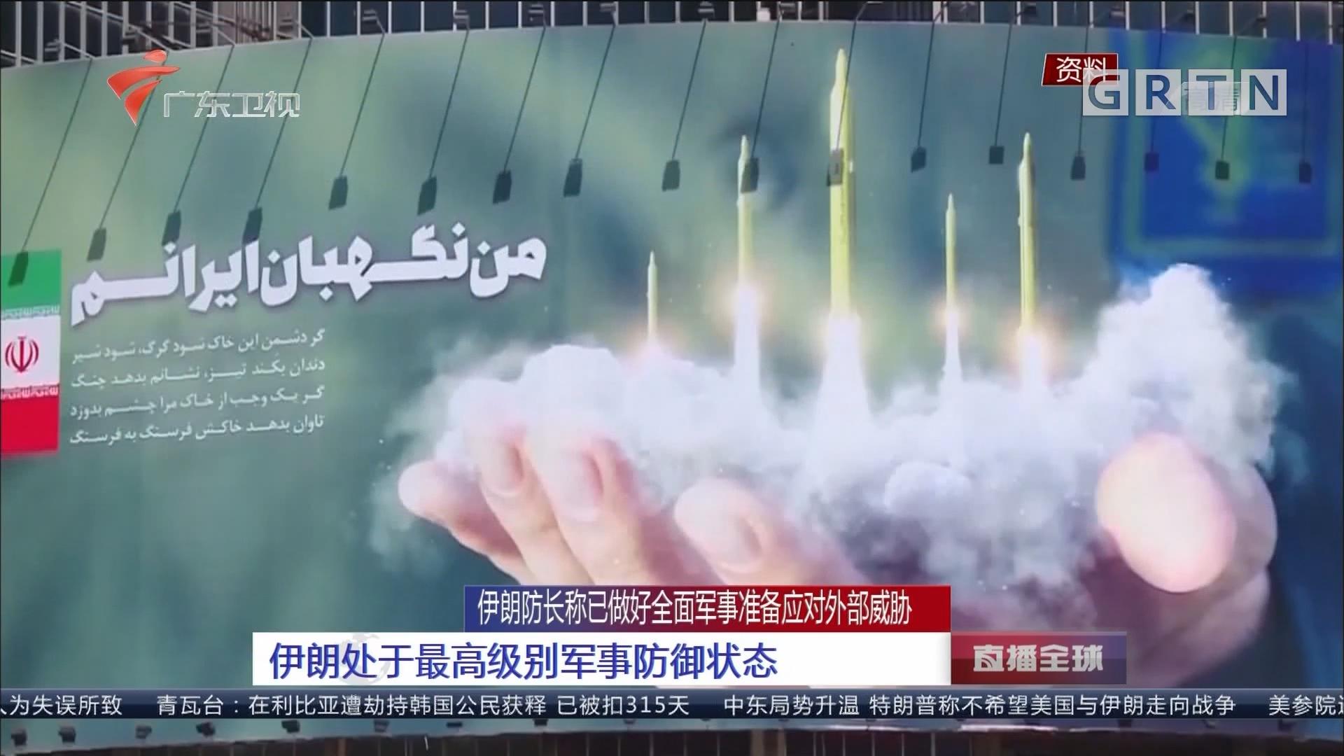 伊朗防长称已做好全面军事准备应对外部威胁:伊朗处于最高级别军?#36335;?#24481;状态