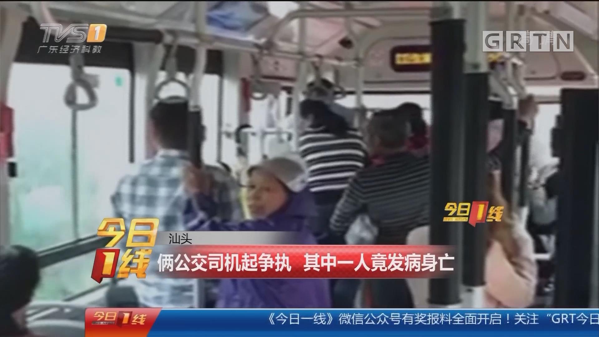 汕头:俩公交司机起争执 其中一人竟发病身亡
