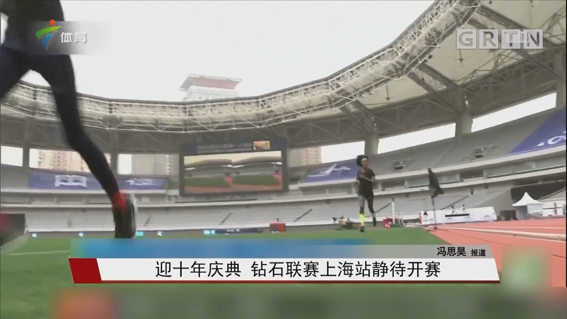 迎十年庆典 钻石联赛上海站静待开赛