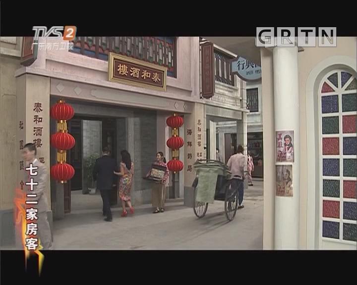 [2019-05-30]七十二家房客:保镖陷阱(上)