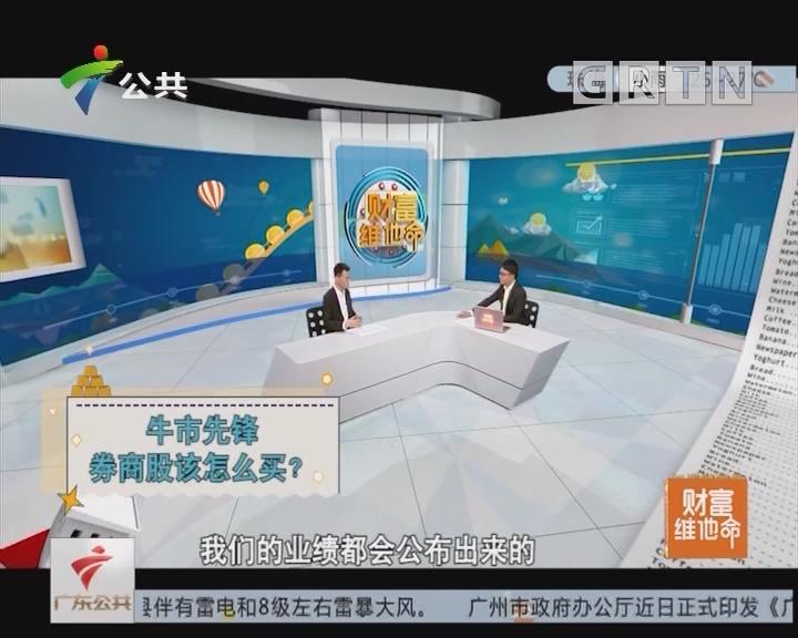 [2019-05-05]财富维他命:牛市先锋 券商股该怎么买?