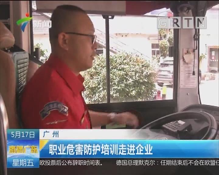 广州:职业危害防护培训走进企业