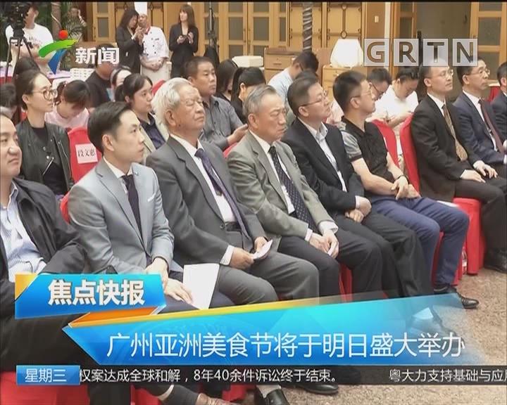 广州亚洲美食节将于明日盛大举办