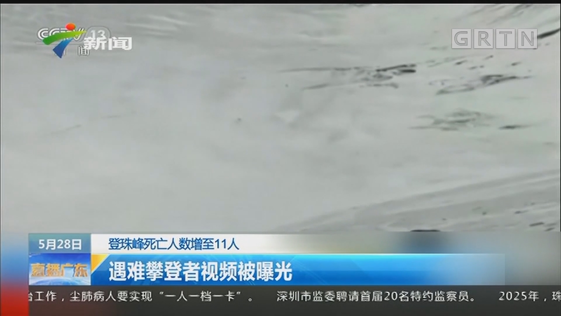 登珠峰死亡人数增至11人:遇难攀登者视频被曝光