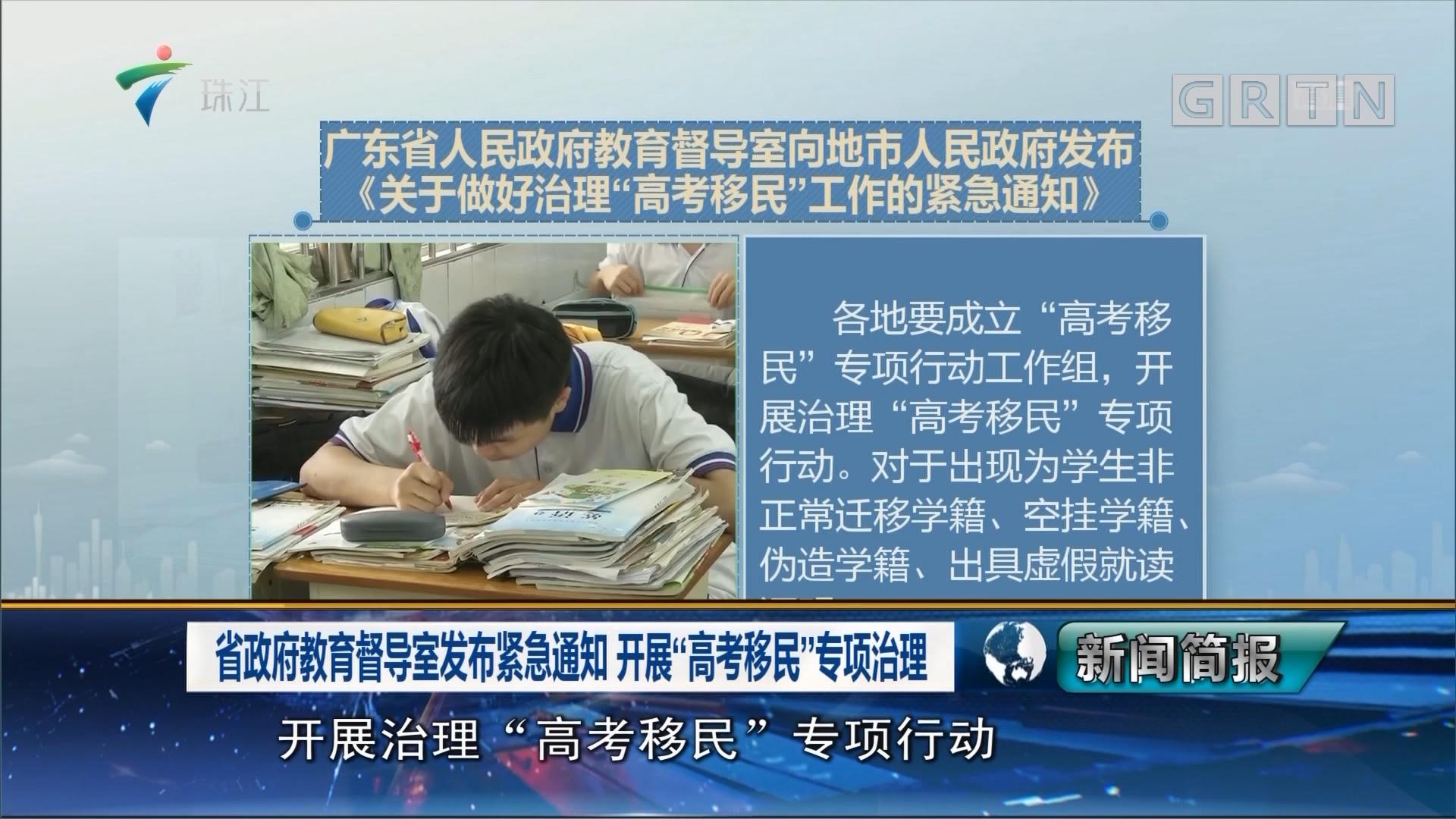"""省政府教育督导室发布紧急通知 开展""""高考移民""""专项治理"""