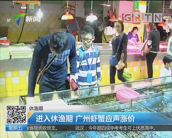 休渔期:进入休渔期 广州虾蟹应声涨价