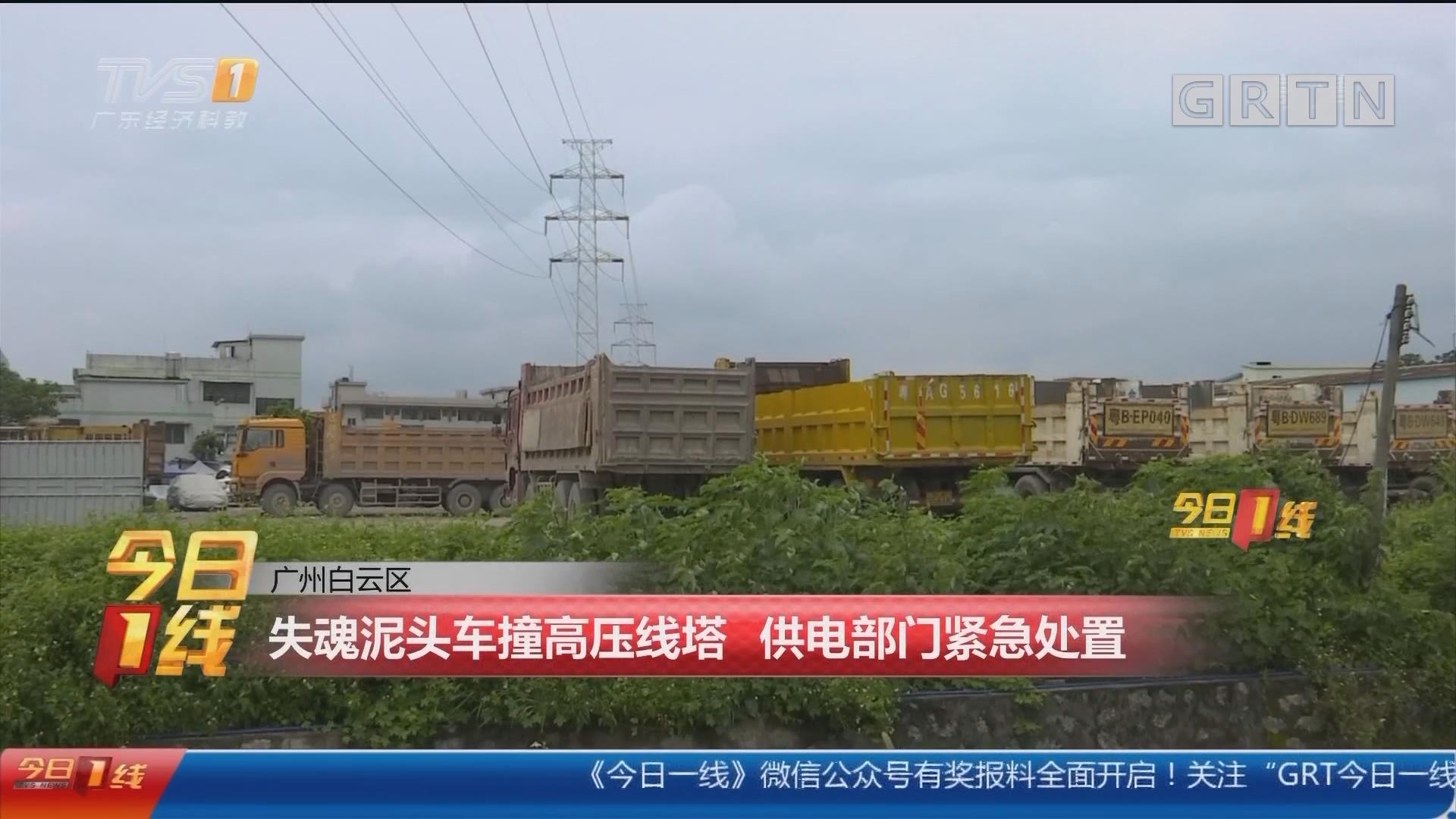 广州白云区:失魂泥头车撞高压线塔 供电部门紧急处置