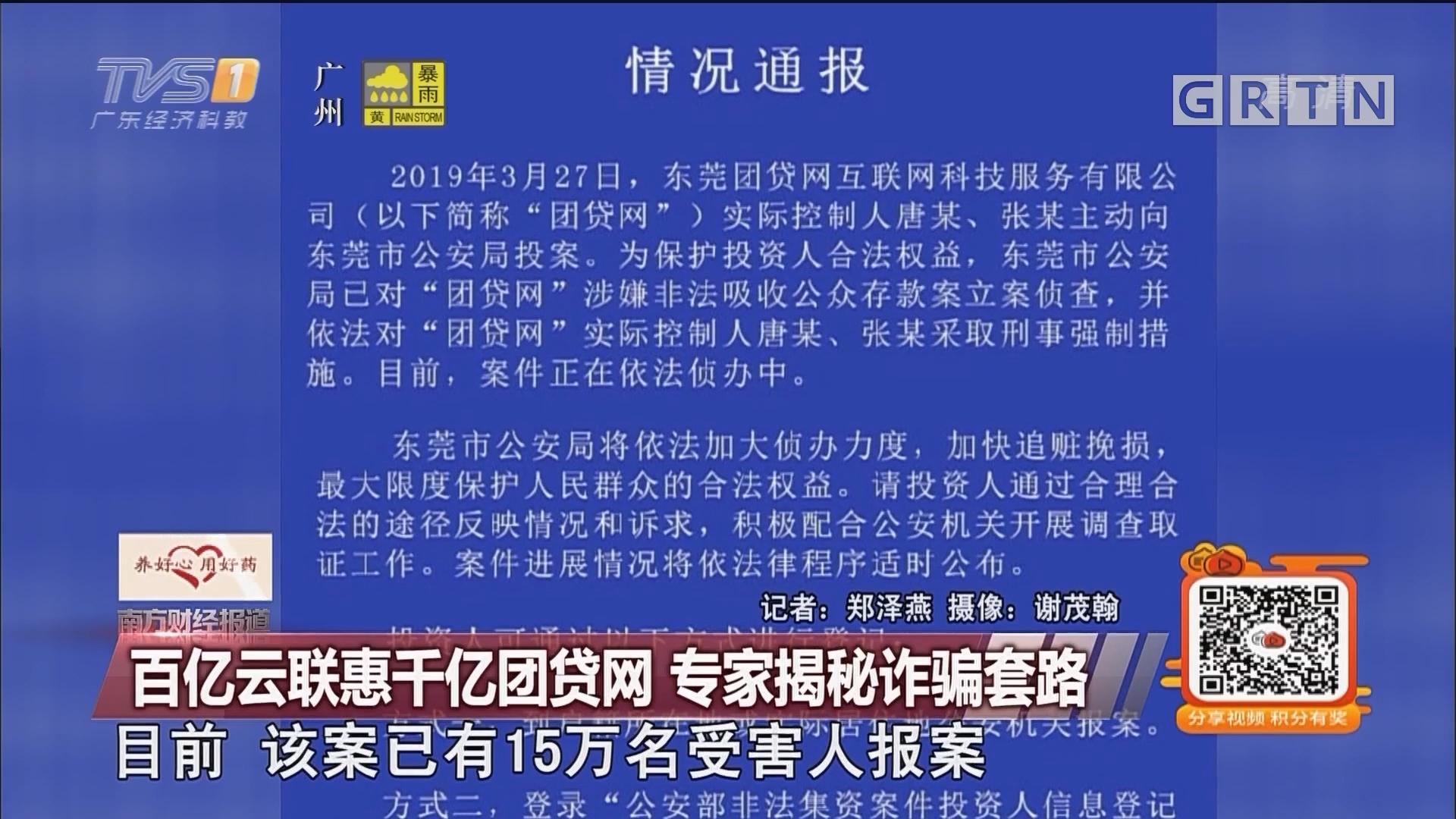 百亿云联惠千亿团贷网 专家揭秘诈骗套路
