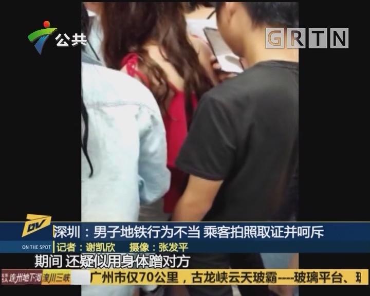 深圳:男子地铁行为不当 乘客拍照取证并呵斥