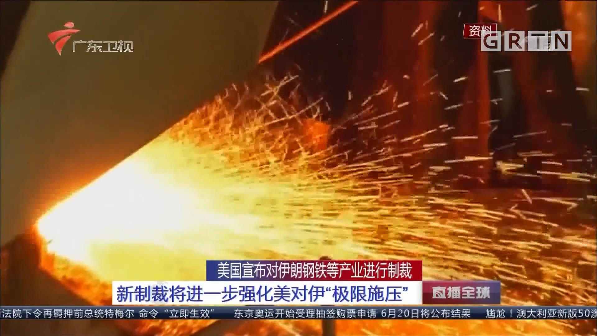 """美国宣布对伊朗钢铁等产业进行制裁:新制裁将进一步强化美对伊""""极限施压"""""""