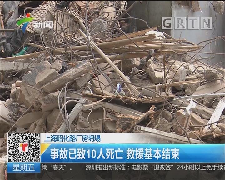 上海昭化路厂房坍塌:事故已致10人死亡 救援基本结束