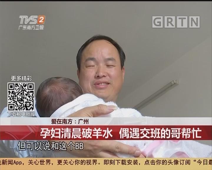 爱在南方:广州 孕妇清晨破羊水 偶遇交班的哥帮忙