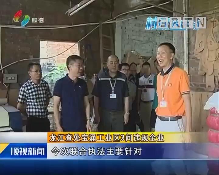 龙江查处宝涌工业区3间违规企业