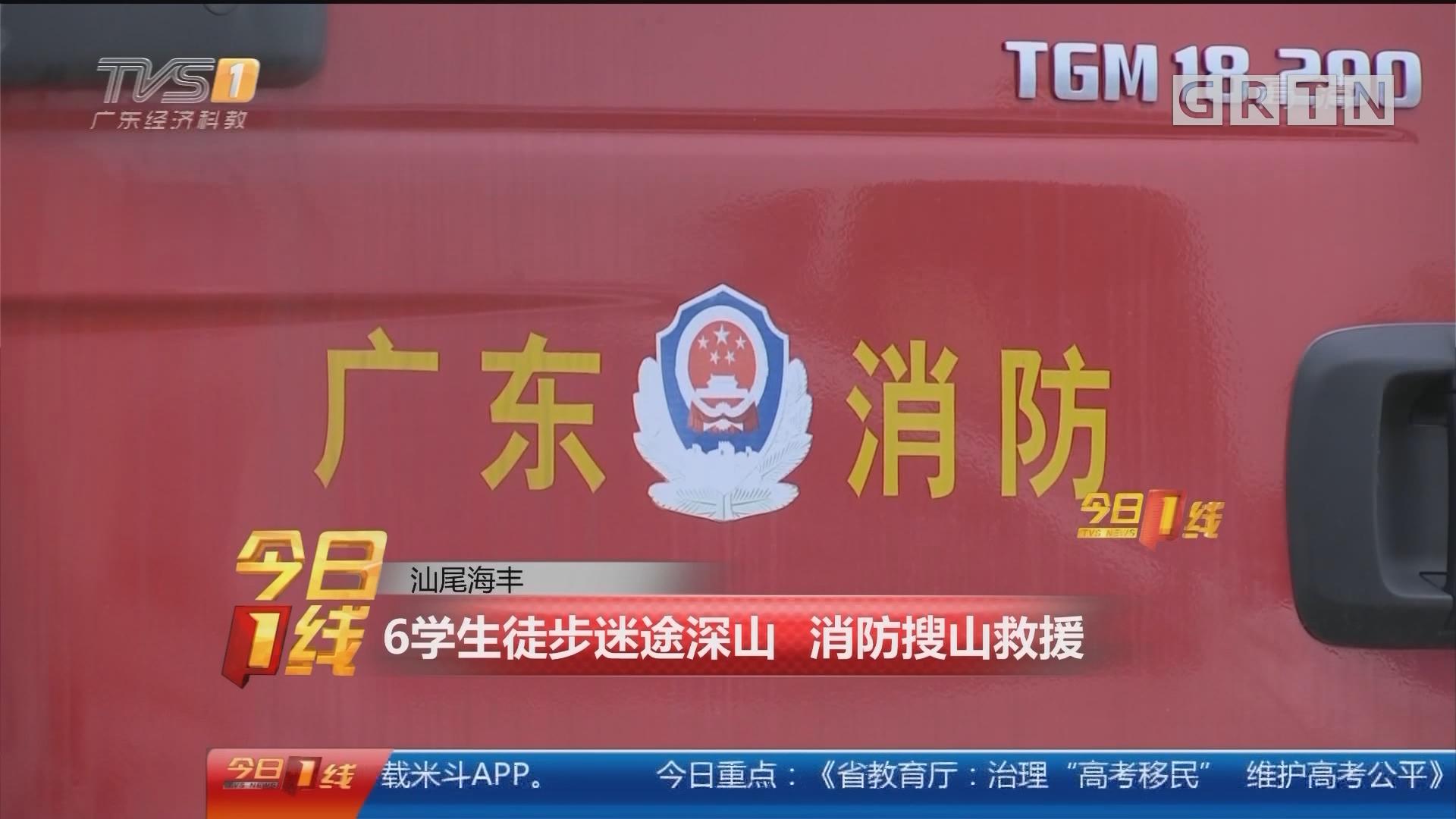 汕尾海丰:6学生徒步迷途深山 消防搜山救援