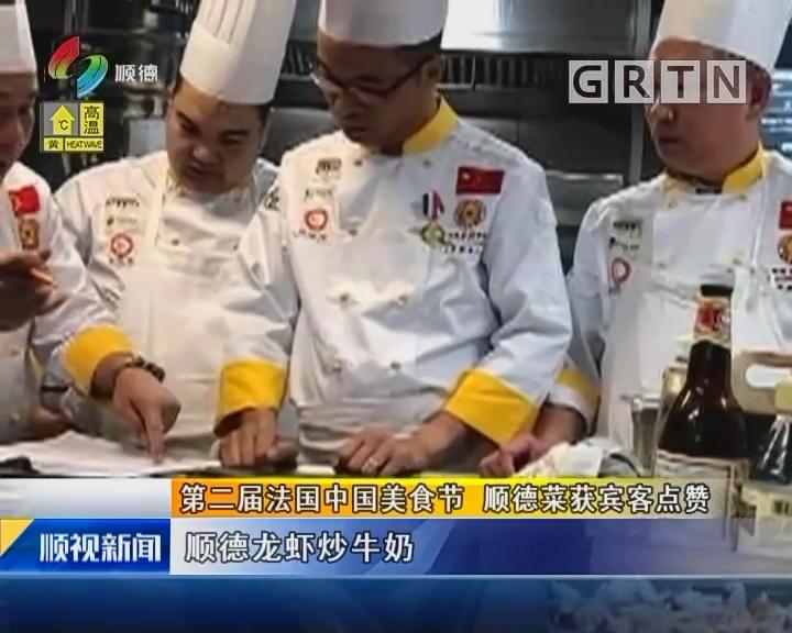 第二届法国中国美食节 顺德菜获宾客点赞