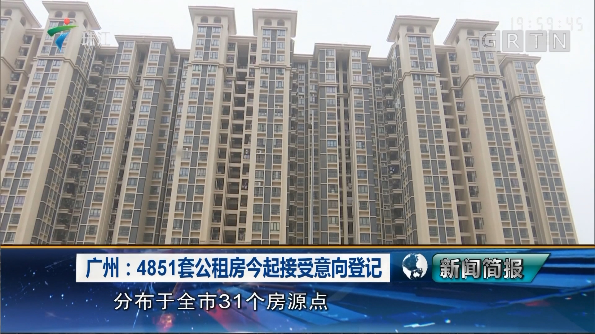 广州:4851套公租房今起接受意向登记