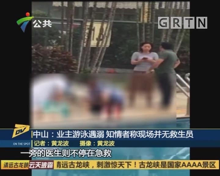 中山:业主游泳遇溺 知情者称现场并无救生员