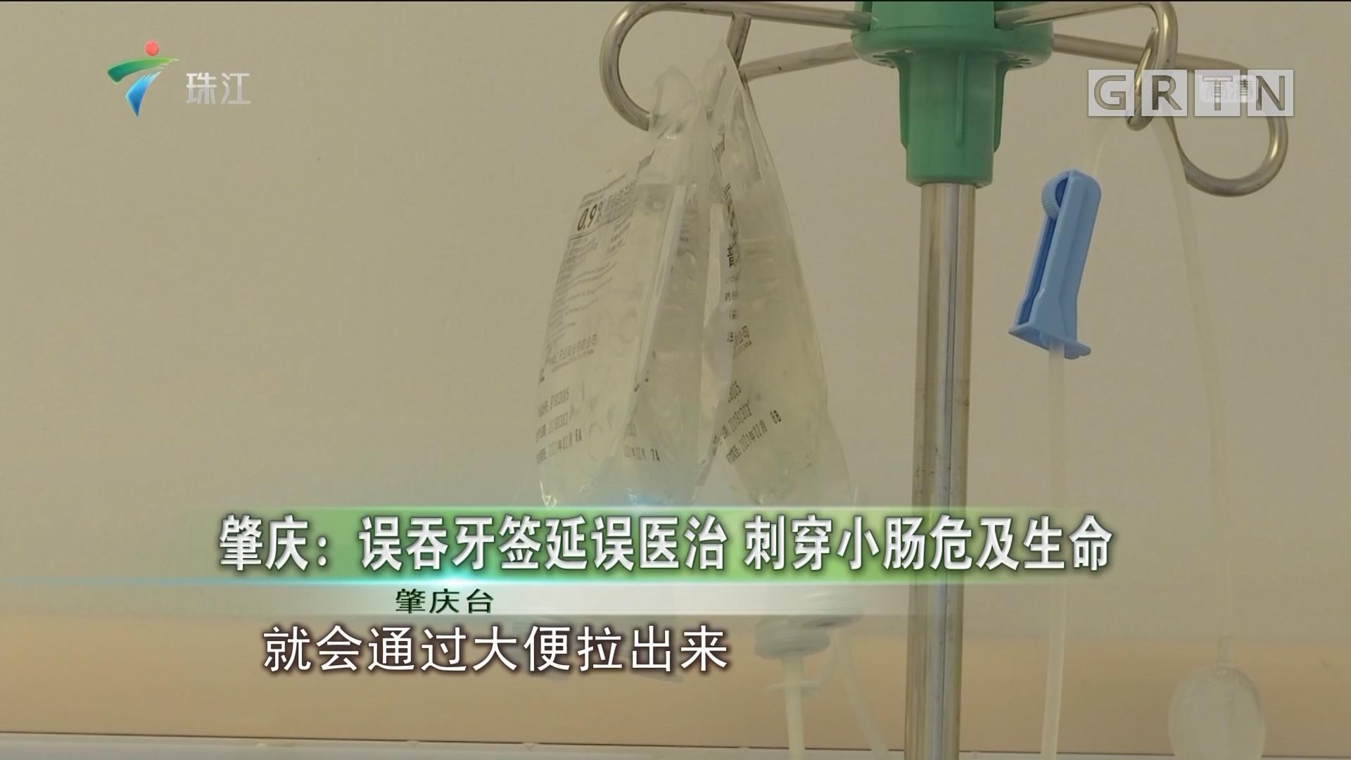 肇庆:误吞牙签延误医治 刺穿小肠危及生命