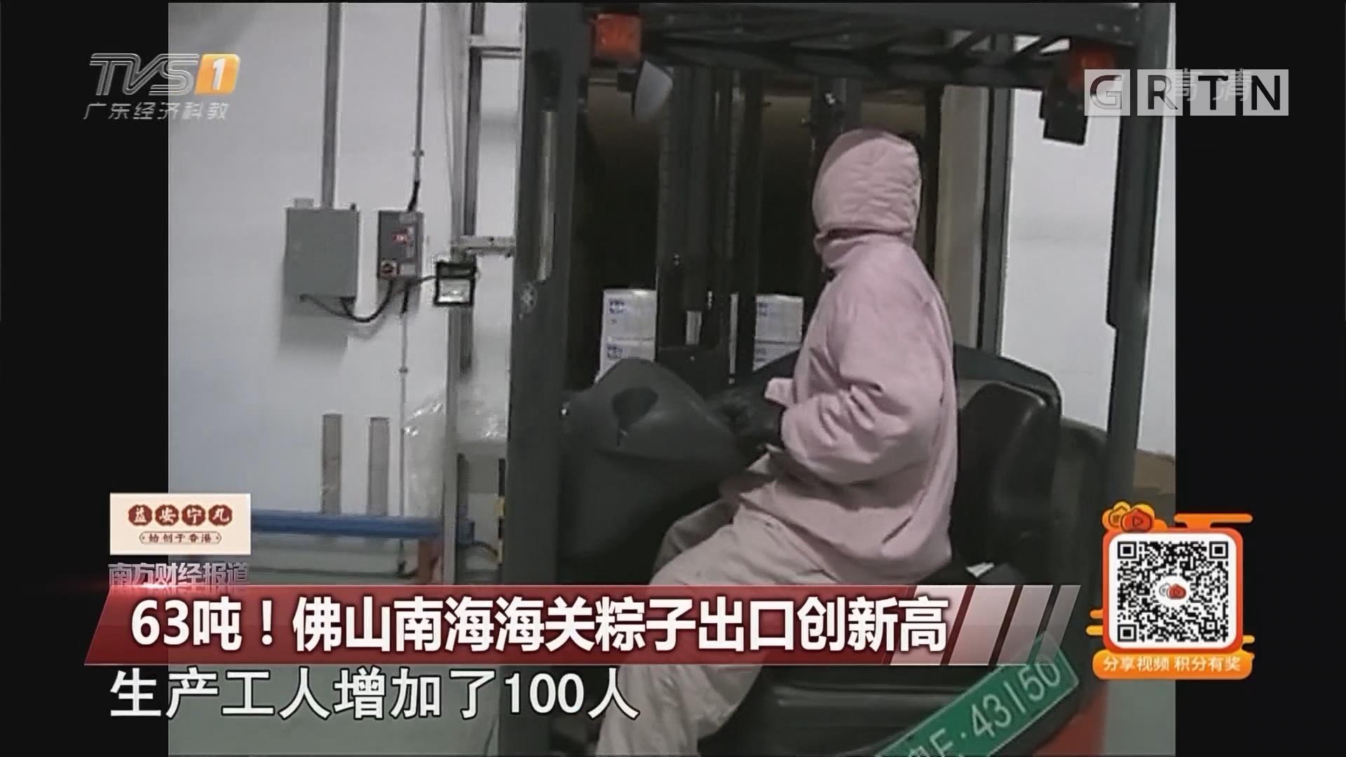 63吨!佛山南海海关粽子出口创新高