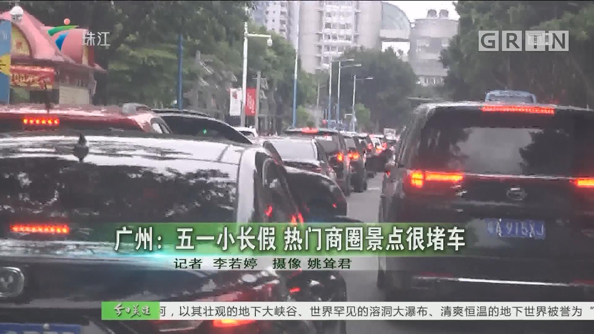 广州:五一小长假 热门商圈景点很堵车