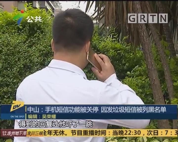 中山:手机短信功能被关停 因发垃圾短信被列黑名单