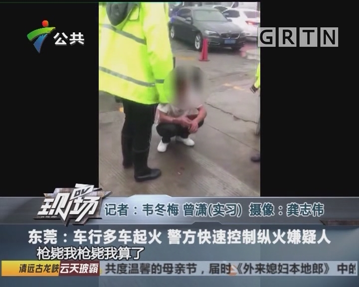 东莞:车行多车起火 警方快速控制纵火嫌疑人