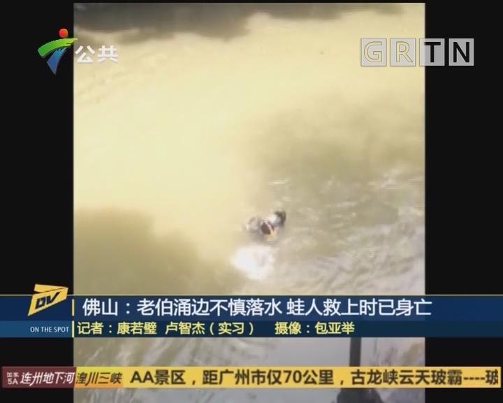 佛山:老伯涌边不慎落水 蛙人救上时已身亡