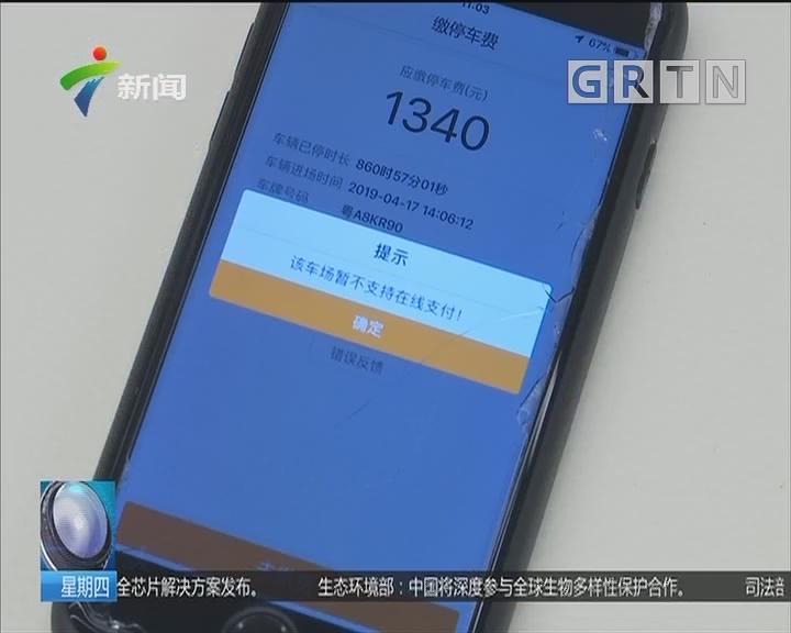 广州:停车缴费出场36天后 停车小程序仍计费