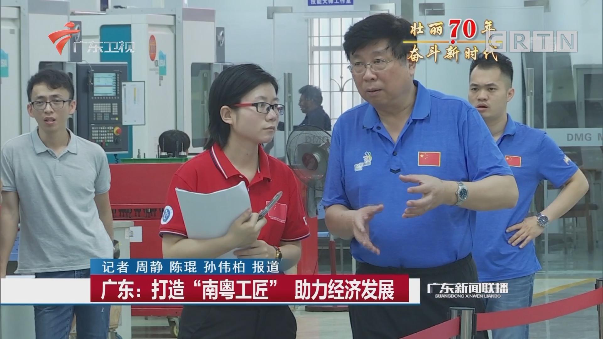 """广东:打造""""南粤工匠"""" 助力经济发展"""