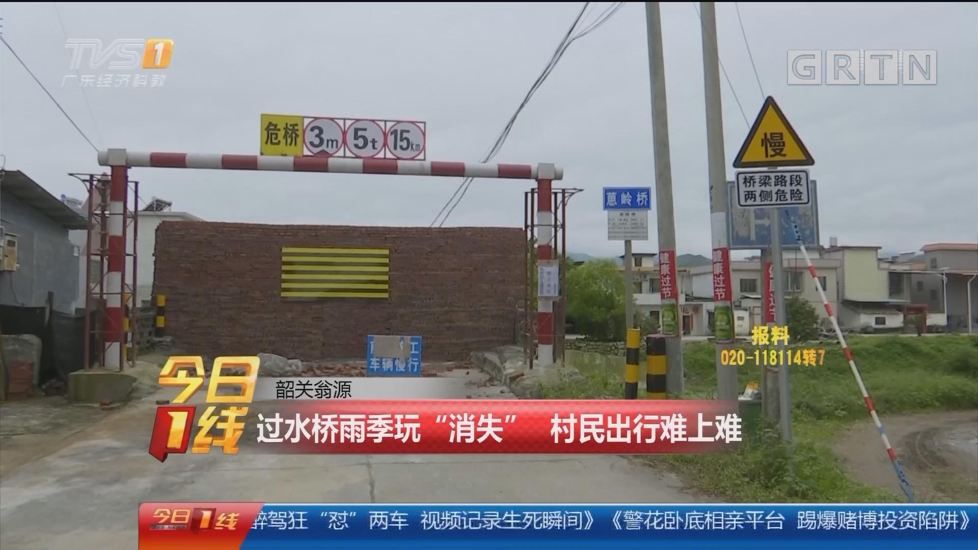 """韶关翁源:过水桥雨季玩""""消失"""" 村民出行难上难"""