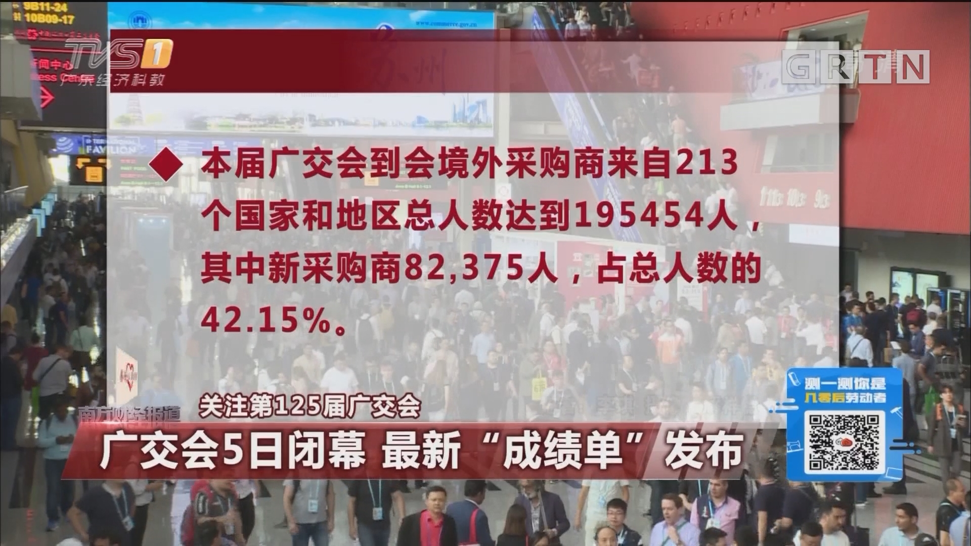 """关注第125届广交会:广交会5日闭幕 最新""""成绩单""""发布"""