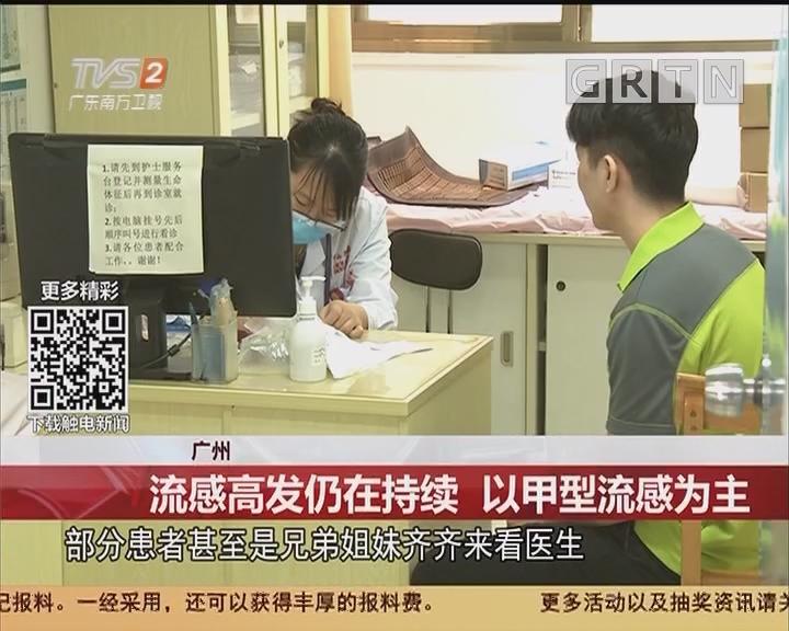 广州:流感高发仍在持续 以甲型流感为主
