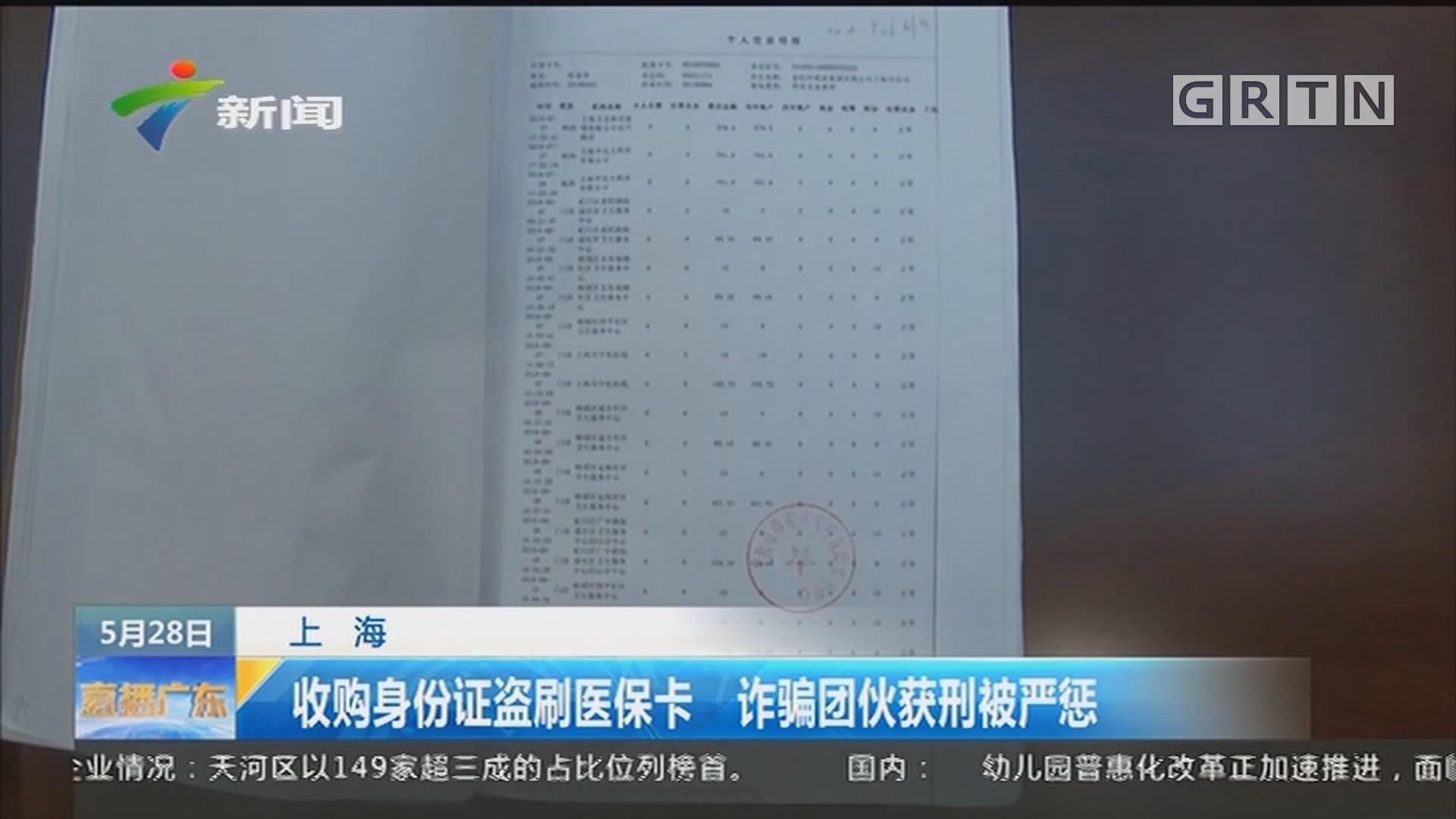 上海:收购身份证盗刷医保卡 诈骗团伙获刑被严惩